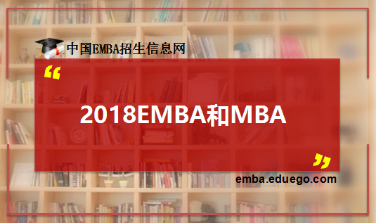 2018年EMBA考试与MBA