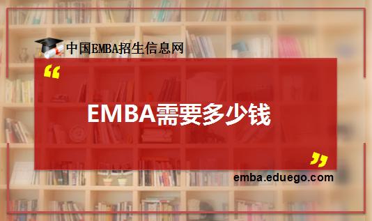EMBA多少钱