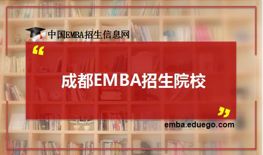 成都EMBA招生院校