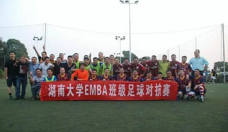 湖南大学EMBA足球俱乐部