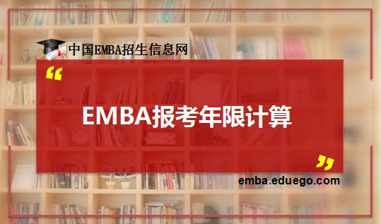 EMBA报考年限