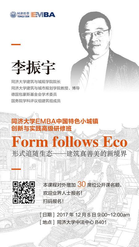 同济大学EMBA小镇公开课