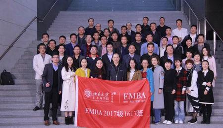 北大汇丰EMBA新闻周报