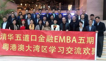 清华五道口金融EMBA