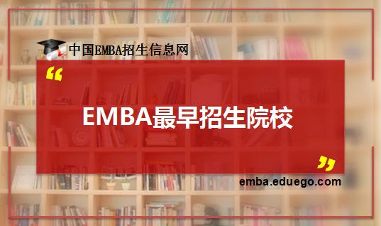 EMBA院校