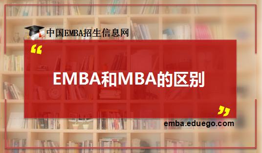 EMBA和MBA的区别是什么