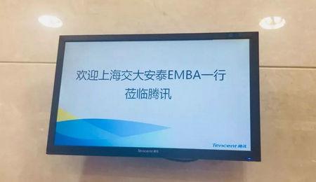 交大安泰EMBA