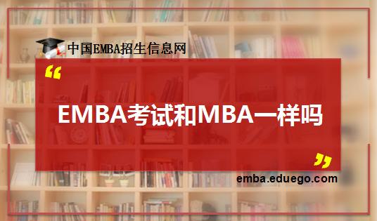 2018年EMBA考试科目与MBA一样吗?