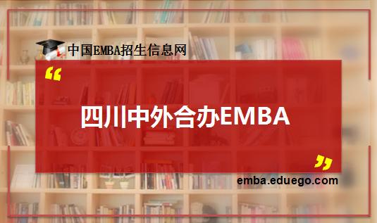 四川中外合办EMBA