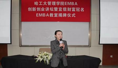 哈工大EMBA