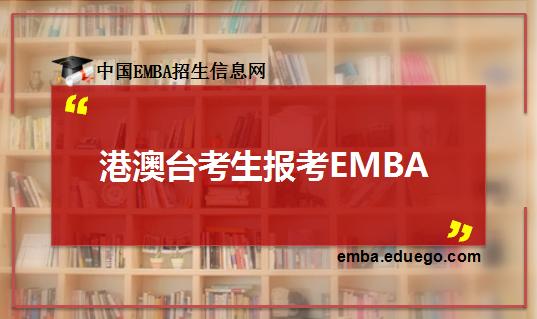 港澳台考生报考内地EMBA注意事项