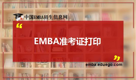 EMBA准考证打印