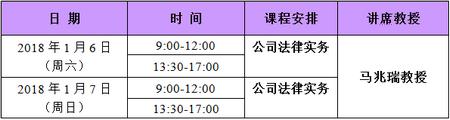 北京交通大学EMBA课程安排