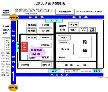 北京交通大学EMBA上课地点路线图