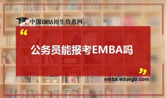 公务员报考EMBA