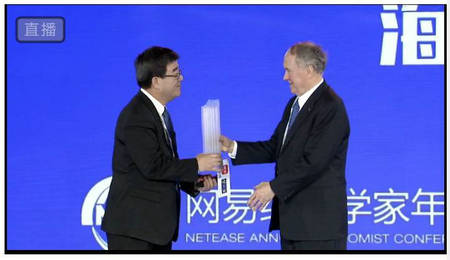 北大汇丰商学院海闻院长获2017网易年度最具影响力经济学家奖