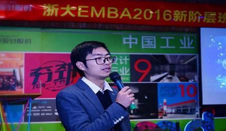 浙大EMBA2016新阶层班