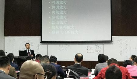 北大汇丰EMBA课堂笔记