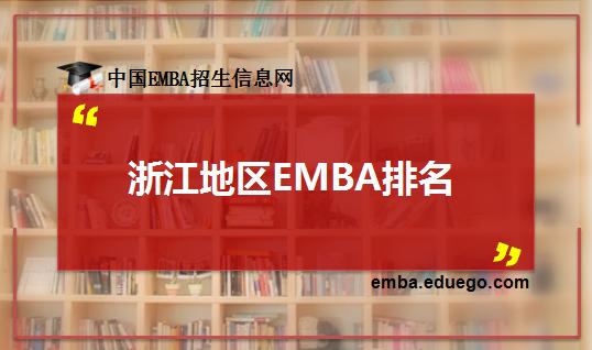 浙江地区EMBA