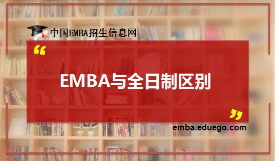 EMBA也有全日制和非全日制的区别吗?