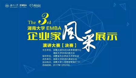 湖南大学EMBA第三届企业家风采展示演讲大赛决赛