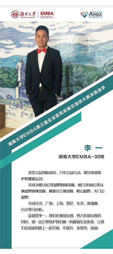 湖南大学EMBA演讲大赛决赛选手