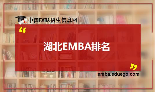湖北地区EMBA排名