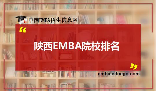 陕西EMBA院校排名