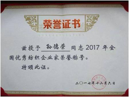 """东华大学EMBA2011级校友孙德荣喜获""""2017全国优秀纺织企业家""""殊荣"""