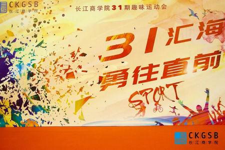 长江商学院EMBA31期年级趣味运动会