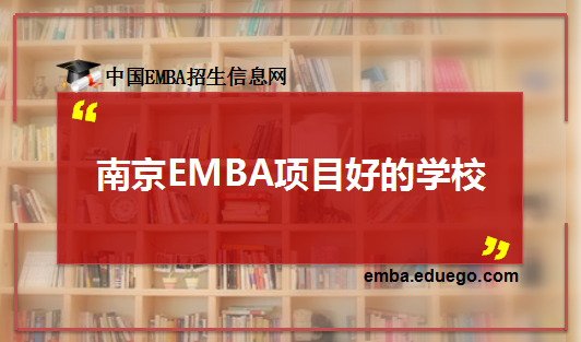 南京EMBA学校