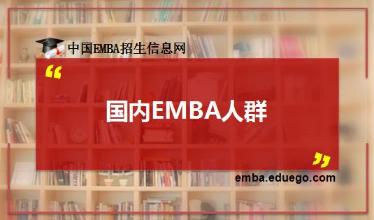国内读EMBA都是哪些人?