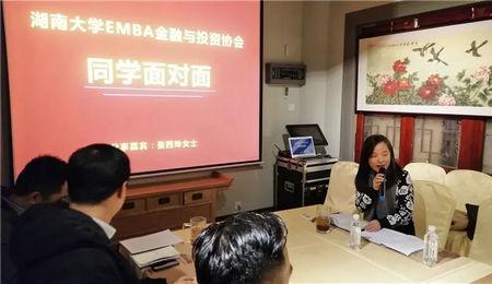湖南大学EMBA同学面对面