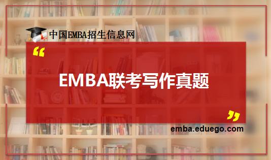 EMBA联考写作真题解析