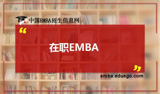 在职EMBA