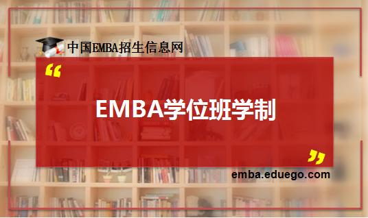 EMBA学位班学制