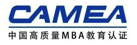 江西财经大学EMBA通过CAMEA认证