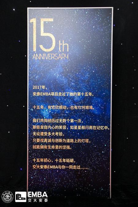 交大安泰EMBA2017届毕业典礼