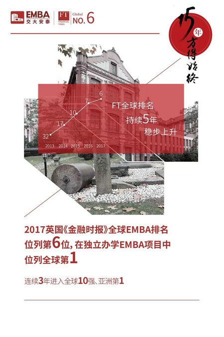 上海交大安泰EMBA15年初心不改