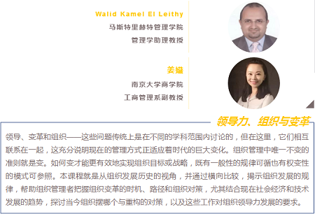 南京大学EMBA一月精彩课程
