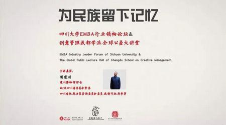 四川大学EMBA行业领袖论坛暨创意管理成都学派全球公益大讲堂