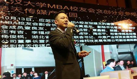 武汉大学EMBA校友会年会