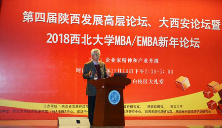 西北大学EMBA新年论坛