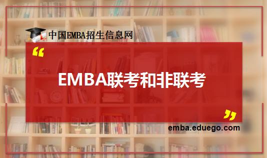 联考EMBA和非联考的EMBA