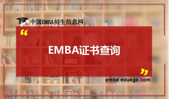 EMBA证书