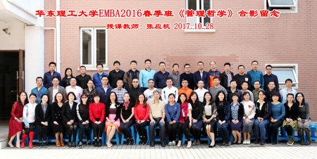 华理EMBA2016级春季班