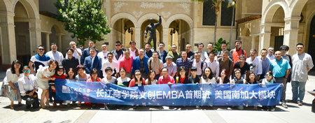 长江EMBA文创海外游学课程