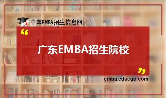 广东EMBA招生院校