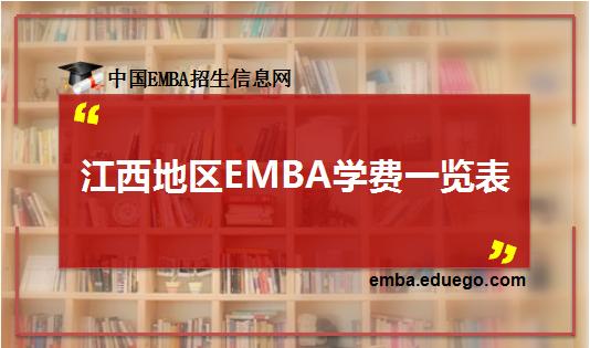 江西地区EMBA学费一览表