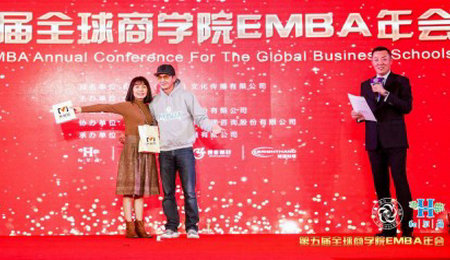 第五届全球商学院EMBA年会